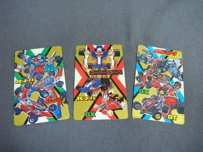 早期 機器人 厚紙卡 良好 (3張)