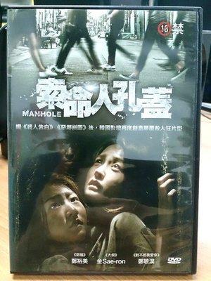 挖寶二手片-M01-045-正版DVD-韓片【索命人孔蓋】-鄭裕美(直購價)