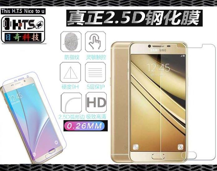 【日奇倉庫】三星 Note 1 2 3 4 5 8 10 plus S3 S4 S5  鋼化 玻璃 貼 膜 (日本厚膠)