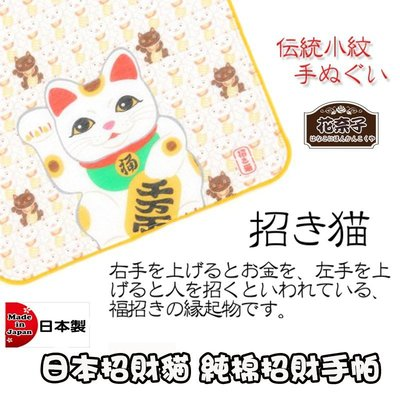 ✿花奈子✿日本 招財貓 100%純棉 ...