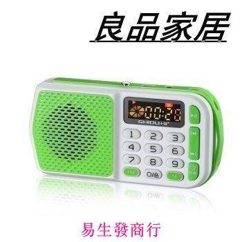 【易生發商行】十度198 便攜播放插卡音箱電腦音響收音機老年人迷你音響低音3外F6305