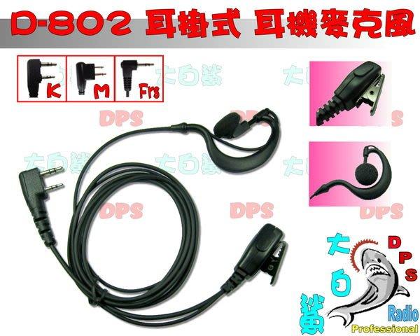 ~大白鯊無線~高品質耳機麥克風(耳掛) T-2699.MTS-128.SMA-2.P-101.LS-380.F1.S820