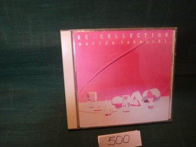 【愛悅二手書坊 CD-23】竹內瑪麗亞  RE-COLLECTION