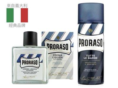 【預購】Proraso 義大利輕鬆刮鬍組合  刮鬍泡+鬍後水 藍色 義式情挑