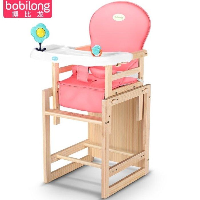 博比龍兒童餐椅實木寶寶餐椅多功能吃飯餐桌椅子小孩座椅嬰兒餐椅YS