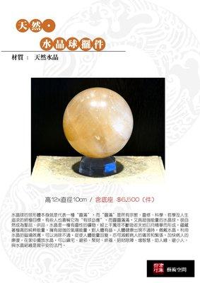 (三義店)【四行一藝術空間 】天然水晶球擺件 高12X直徑10 cm /含底座 $6,500(件)