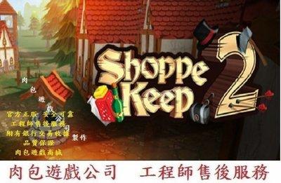 PC版 官方正版 肉包遊戲 專櫃保持2 當個買賣商人2 STEAM Shoppe Keep 2