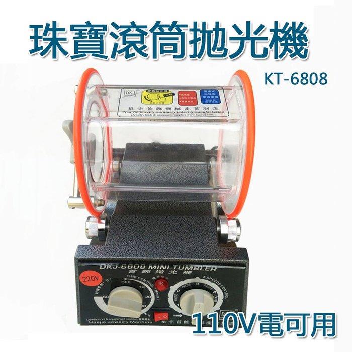 5Cgo【批發】含稅 568259939572 首飾滾筒拋光機打金機小型拋光機清洗機銅錢銀幣去銹機金銀滾筒-110V