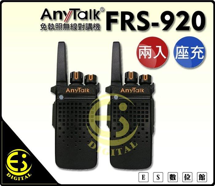 ES數位 AnyTalk FRS-920 免執照 無線對講機 免費寫頻 NCC認證 高續航 音質清晰 登山 旅遊  露營
