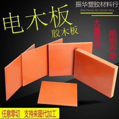 (滿699-50元)黑電木板 絕緣板防靜電加工定制零切橘紅耐高溫膠木板水綠環氧板
