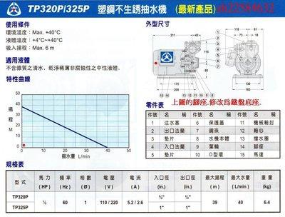 *黃師傅*【大井換裝9】舊換新 TP320PT 裝到好3000~1/2HP抽水機 抽水馬達,抽水馬達 tp320 pt