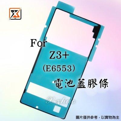 ☆群卓☆全新 SONY Xperia Z3+ / Z4 E6553 E6533 電池蓋 防水膠條 後殼膠條 背膠