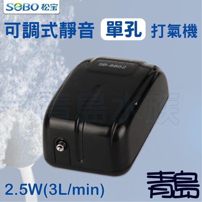 十二月缺AS。青島水族。SB-8802中國SOBO松寶-靜音 調節式打氣機 增氧機 空氣幫浦 空氣馬達==單孔/2.5W