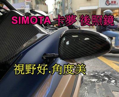 【小港二輪】SIMOTA 碳纖維 CARBON 卡夢 後視鏡 後照鏡 FORCE.SMAX.DRG.gogoro.gsx