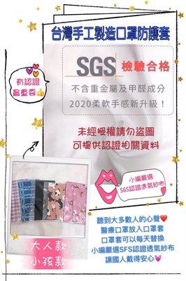 現貨供應中~口罩防護套SGS認證透氣紗布台灣手工製造~防疫口罩😷