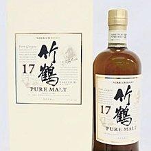 Taketsuru 竹鶴 17年 巳停產 完美版