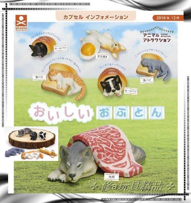 ✤ 修a玩具精品 ✤ ☾ 日本扭蛋 ☽ 動物愛好系列 小被被 全6款 肉 蛋 麵包!? 被子 鬥牛犬 貓