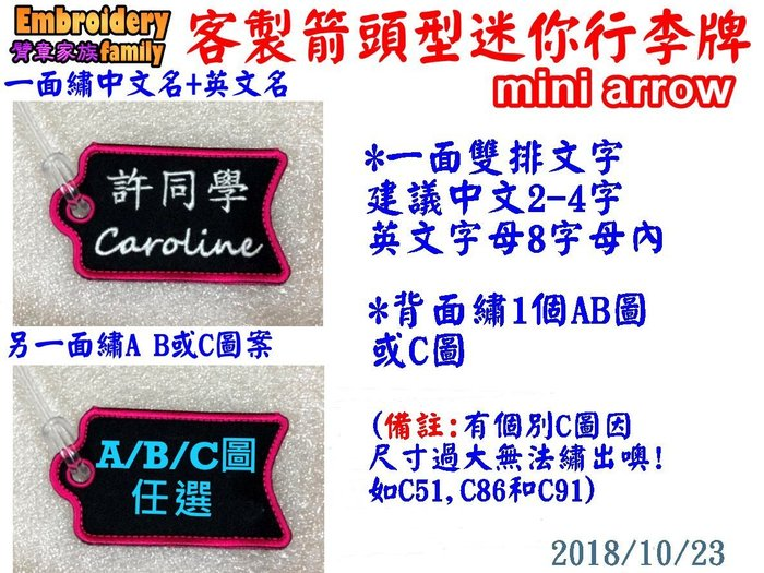 ※mini arrow※客製迷你箭頭造型姓名牌背包吊牌姓名吊牌掛牌辨識牌行李牌 (2個/組)