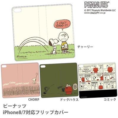 尼德斯Nydus 日本正版 手機殼 翻頁皮套 史努比 4.7吋 iPhone8 -共4款