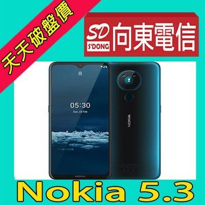【向東-南港忠孝店】全新nokia 5.3 6+64g 20:9全螢幕6.55吋 攜碼台星488 手機300元
