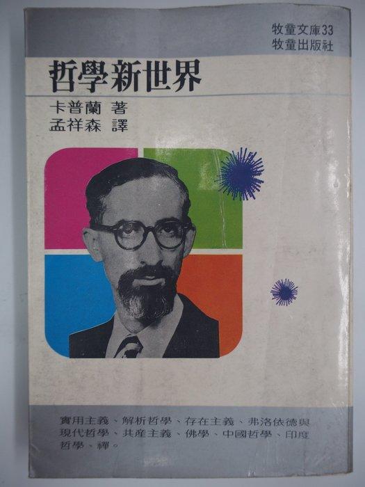 【月界二手書店】哲學新世界(絕版)_卡普蘭_孟祥森_牧童出版_1980/1再版 〖哲學〗CIA