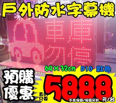 (臺灣第一名LED) LED字幕機 P10紅色 戶外防水 廣告招牌 64*32cm 預購優惠只要5888元起