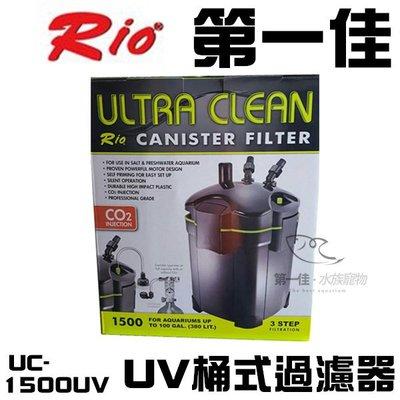 [第一佳水族寵物] 台灣RIO摩爾【 UV桶式過濾器 UC-1500UV】殺菌燈 圓桶 圓筒 可外接CO2設備