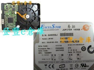【登豐e倉庫】 F222 ExcelStor 易拓 J8160 160G IDE 檔案救援 系統救援 救資料