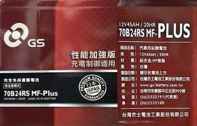 全新 GS 汽車電池 70B24RS = 55B24RS = 46B24RS =36B20RS (強化版電池CCA更大)