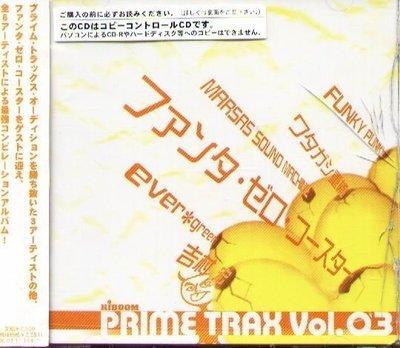 八八 - PRIME TRAX Vol.03 - 日版 吉村宏 ワタガシ重機