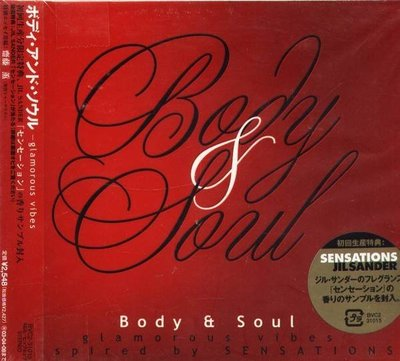 (甲上唱片) Body And Soul: Glamorous Vibes - 日盤 Babyface,Missy Elliott,Joe