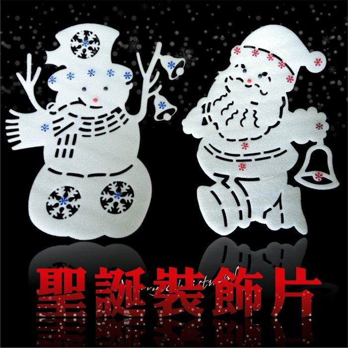 雪人 老公公片2款任選 1組2片 可當貼片 可當掛飾 壁貼裝飾 聖誕樹佈置【聖誕特區】