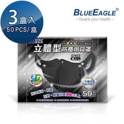 【醫碩科技】藍鷹牌 NP-3DEBK*...