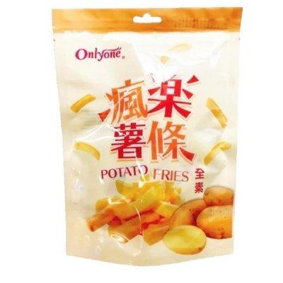 【海龍王】瘋樂薯條72g(效期2021/11/27)市價80元特價49元賣場商品滿七百免運