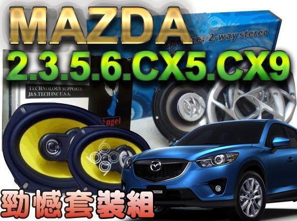 九九汽車音響MAZDA 2.3.5.6.CX5.CX9前後喇叭2組~汽車音響喇叭~