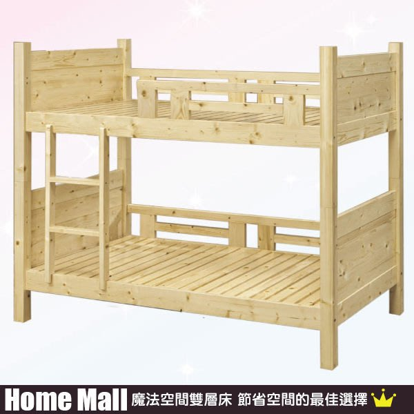 HOME MALL~自然主義松木全實木雙層床 $7900~(雙北市免運費)5S