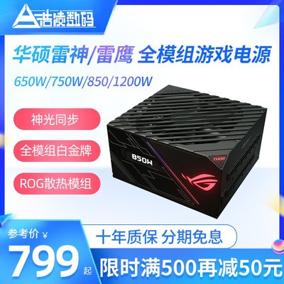 電腦機箱華碩雷神ROG 1200W 850W 電腦臺式機箱電源金牌650/750/1000W雷鷹