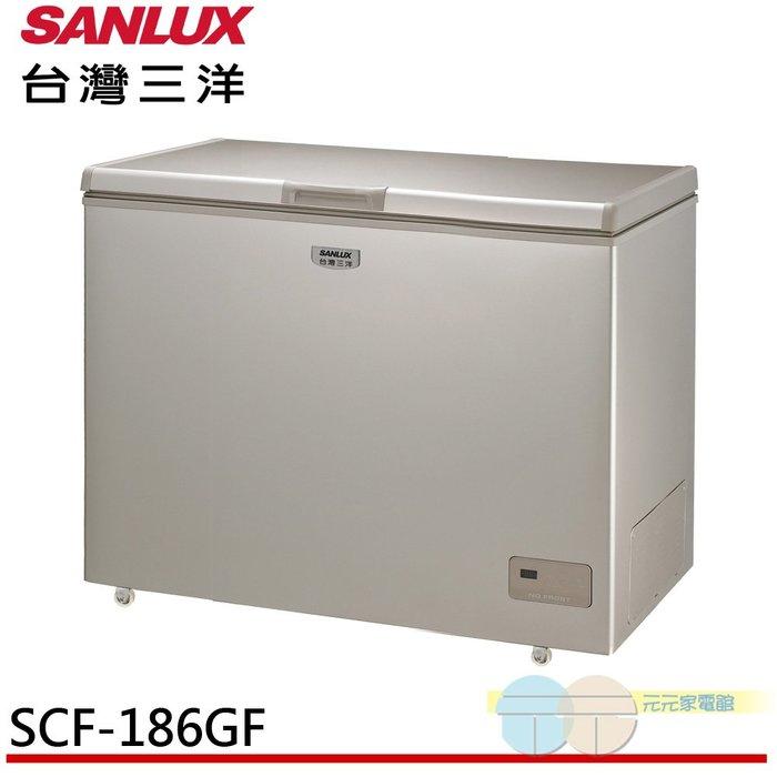 限區配送基本安裝*元元家電館*SANLUX 台灣三洋 186L 風扇式無霜上掀式冷凍櫃 SCF-186GF