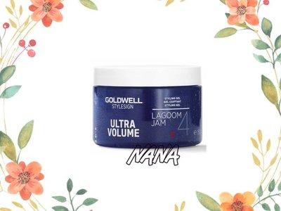 ♡NANA♡GOLDWELL 歌薇 藍色珊瑚礁 150ml 髮蠟 髮膠 塑型 定型