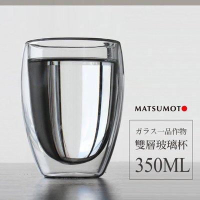[愛雜貨] 雙層玻璃杯 真空保溫杯 保溫隔熱杯 高硼矽耐熱杯 350ml 星巴克 交換禮物 生日 禮品