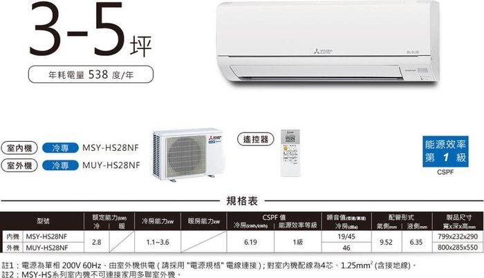 ☎【來電享便宜】含標準安裝【三菱】 3-5坪 靜音大師 變頻冷專分離式冷氣(MSY-HS28NF/MUY-HS28NF)