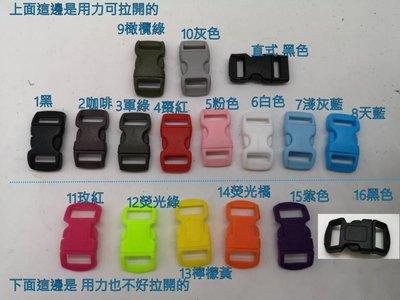 塑鋼扣具 插扣 有弧度的插扣 更服帖 製作手鏈 寵物圈 |1.1cm 彩色插扣 總匯4元優惠 高雄市