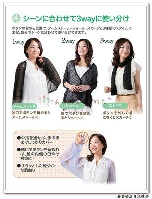 嘉芸的店 日本最新 抗紫外線 防曬披肩...