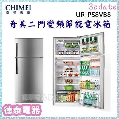 可議價~CHIMIE【UR-P58VB8】奇美579L 二門變頻節能電冰箱【德泰電器】