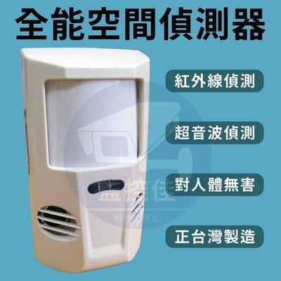 含稅開發票 【現貨】專業級雙鑑式體溫感知器〈超音波+紅外線〉~全能空間偵測器 台灣製造
