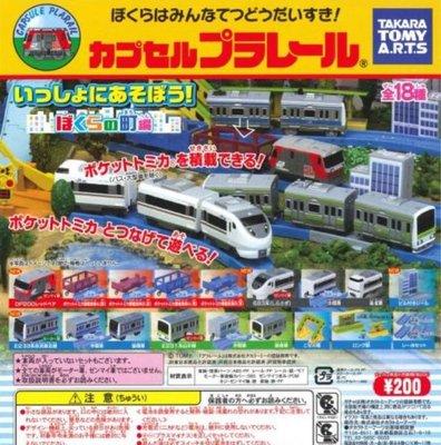 Takara 火車扭蛋 地下鐵路 いっしょにあそぼう!ぼくらの町編 (全套18隻) 2012年