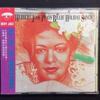 爵士小號Herbert Joos賀伯.朱斯/比莉.哈樂黛抒情名曲演奏 1994年德國半銀圈PMDC 01版