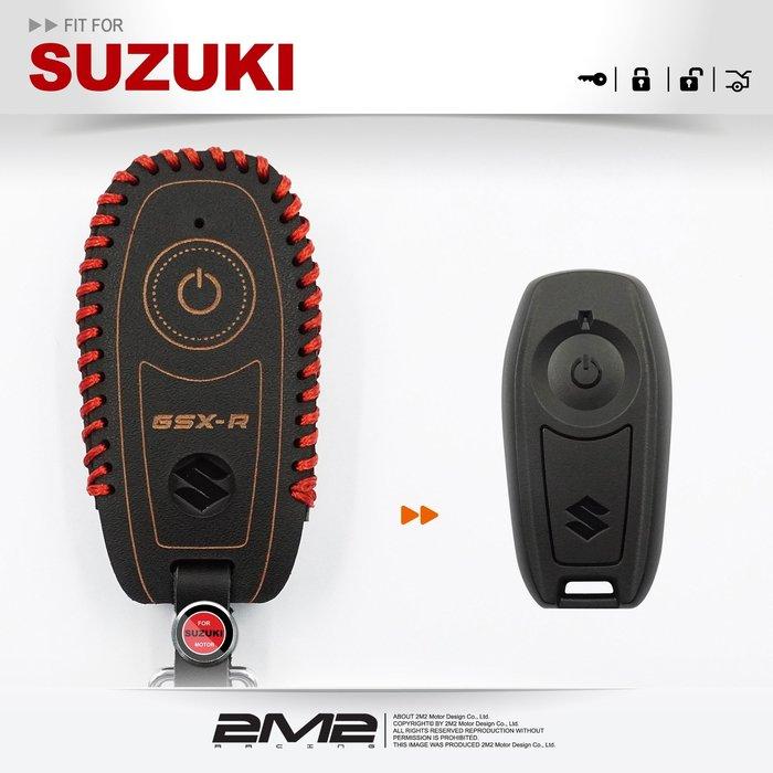 【2M2】SUZUKI GSX R150 鈴木 輕擋車 感應鑰匙 鑰匙皮套 鑰匙包 鑰匙 皮套