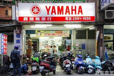 新莊鑫龍車業:售CVK26/CVK30安裝+調教(油咀.油針)=4000(清洗化油器350元)