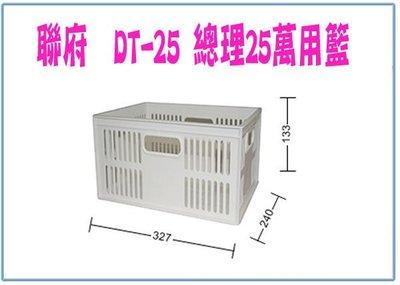 『峻呈 』(全台滿千免運 不含偏遠 可議價)  聯府 DT-25 DT25 總理萬用籃 置物籃 收納籃 塑膠籃 可堆疊 新北市
